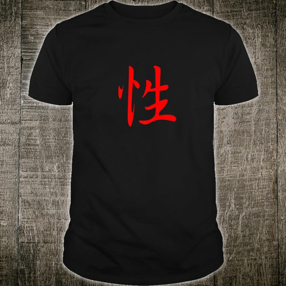 Chinese Calligraphy Writing Sexy Symbol or Shirt